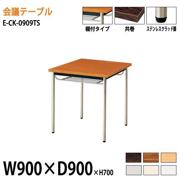 会議テーブル E-CK-0909TS W900xD900xH700mm 会議用テーブル おしゃれ ミーティングテーブル 長机 会議室