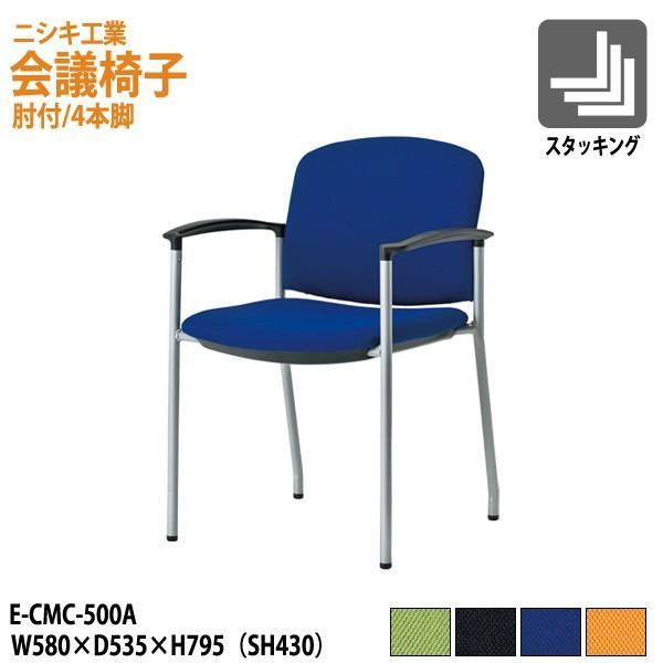ミーティングチェア E-CMC-500A W580×D535×H795mm 会議椅子 会議椅子 会議用イス 会議用いす