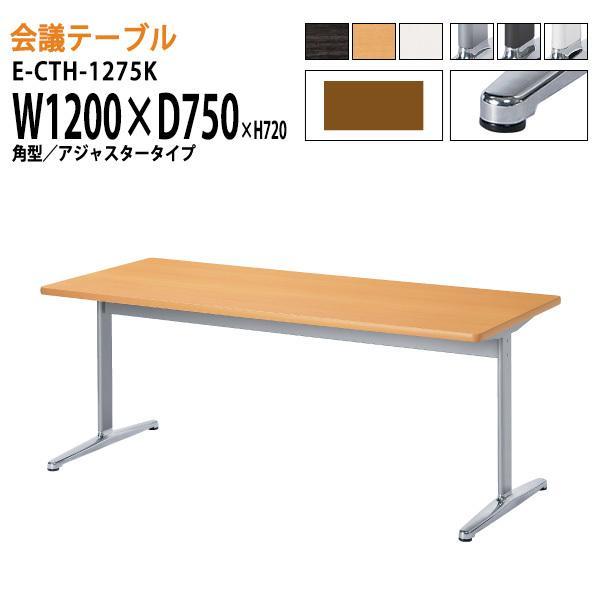 会議テーブル E-CTH-1275K W1200xD750xH720mm アジャスタータイプ 角型 会議用テーブル おしゃれ ミーティングテーブル 長机 会議室 会議室 会議室 4ff
