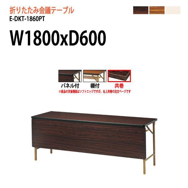 会議用折りたたみテーブル E-DKT-1860PT W1800×D600×H700mm 角型 共巻 棚付 パネル付 送料無料(北海道 沖縄 離島を除く) 会議用テーブル