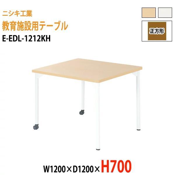 教育施設用テーブル E-EDL-1212KH W1200×D1200×H700mm 正方形 送料無料(北海道 沖縄 離島を除く) 学校 セミナー 塾 ロビー 会議