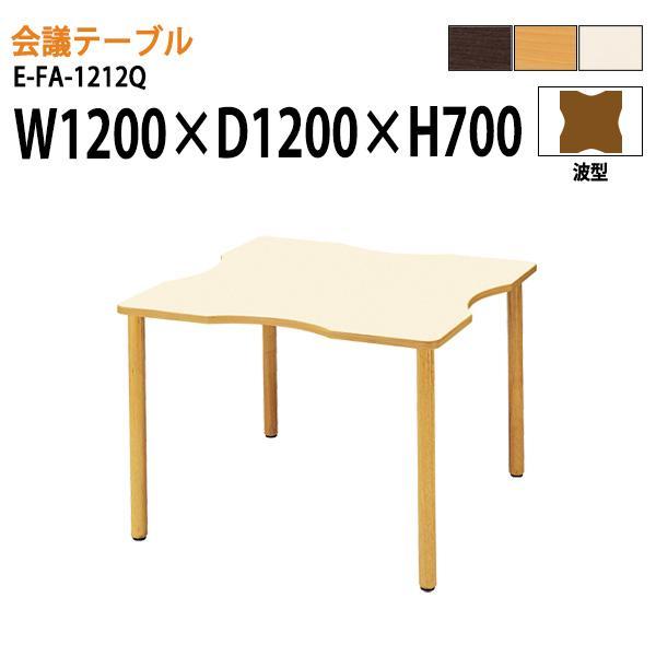 介護用テーブル E-FA-1212Q W1200×D1200×H700mm 送料無料(北海道 沖縄 離島を除く) 介護施設 老人ホーム 病院
