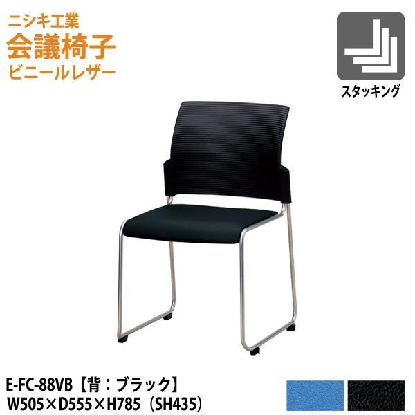 ミーティングチェア E-FC-88VB W50.5×D55.5×H78.5 SH43.5cm 会議椅子 会議用イス 会議用いす