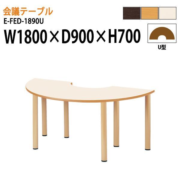 介護用テーブル E-FED-1890U W180×D90×H70cm U型 送料無料(北海道 沖縄 離島を除く) 介護テーブル 福祉施設