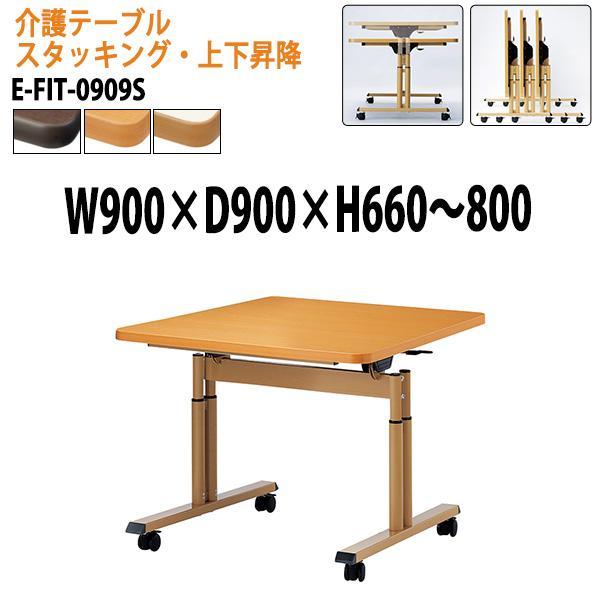 介護用テーブル E-FIT-0909S W900×D900×H660〜800mm 高さの変わる机(車椅子対応) 折畳(天板跳上式) キャスター付 送料無料(北海道 沖縄 離島を除く)