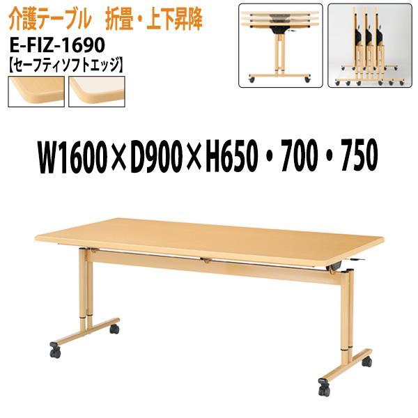 介護用テーブル E-FIZ-1690 W1600×D900×H650・700・750mm 福祉施設 医療施設 介護施設 病院 老人ホーム 食堂 車椅子