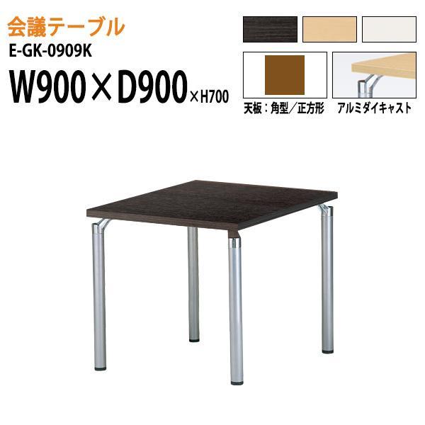 会議テーブル E-GK-0909K W900xD900xH700mm 会議用テーブル おしゃれ ミーティングテーブル 長机 会議室