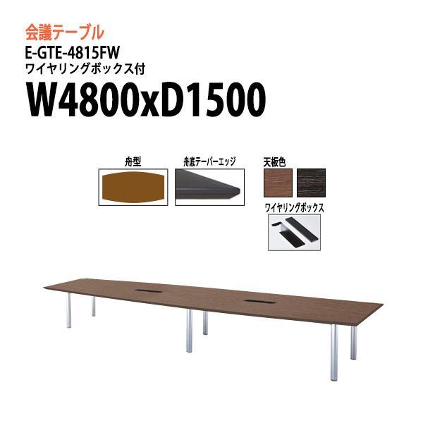 会議テーブル E-GTE-4815FW W480xD150xH72cm ワイヤリングボックスタイプ 舟型 会議用テーブル おしゃれ ミーティングテーブル 長机 長机 会議室