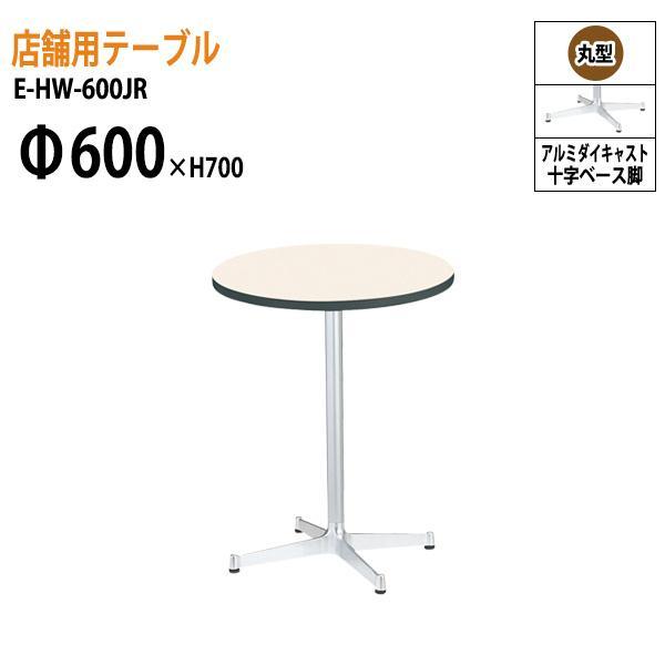 会議用テーブル E-HW-600JR 600φ×H700mm ダイニングテーブル ダイニングテーブル 食堂テーブル 店舗 打ち合わせ 喫茶 業務用