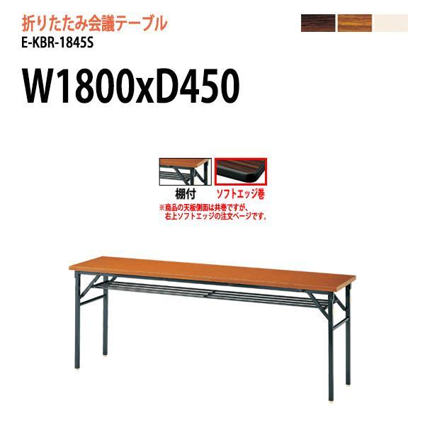 会議用折りたたみテーブル E-KBR-1845S W1800×D450×H700mm 会議用テーブル 折り畳み 折畳 会議用テーブル ミーティングテーブル 長机