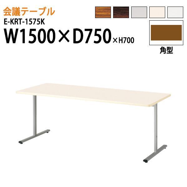 会議テーブル 会議テーブル 会議テーブル E-KRT-1575K W1500×D750×H700mm 会議用テーブル おしゃれ ミーティングテーブル 長机 会議室 327