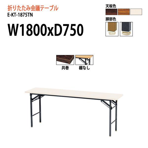 会議用折りたたみテーブル E-KT-1875TN W1800×D750×H700mm 共巻 棚なし 会議用テーブル 折り畳み 折畳 折畳 折畳 会議用テーブル ミーティングテーブル 長机 328