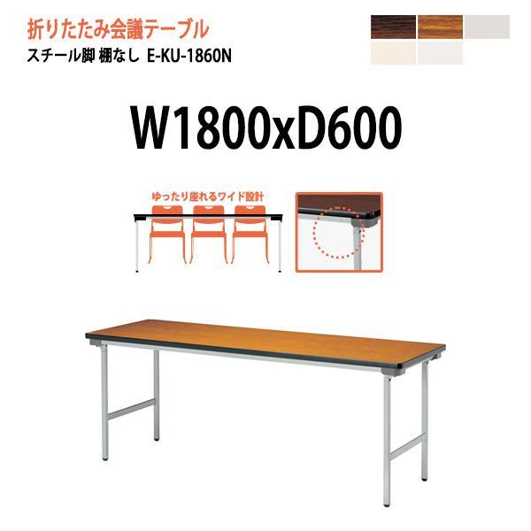 会議用折りたたみテーブル 薄型積重タイプ E-KU-1860N W1800×D600×H700mm 会議用テーブル 折り畳み 折畳 会議用テーブル ミーティングテーブル 長机