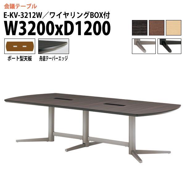 会議テーブル E-KV-3212W 配線ボックス付 (脚:クロームメッキ) W320xD120xH70cm W320xD120xH70cm 会議用テーブル おしゃれ ミーティングテーブル 長机 会議室