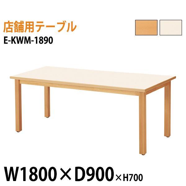 木製ダイニングテーブル E-KWM-1890 W1800×D900×H700mm 送料無料(北海道 沖縄 離島を除く) 社員食堂 学生 寮 軽食 店舗