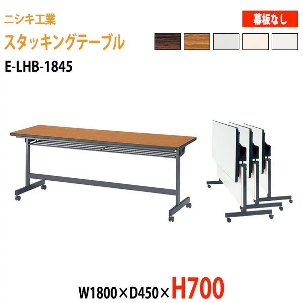 スタッキングテーブル 折りたたみ (天板跳上式) キャスター付 E-LHB-1845 W180×D45×H70cm 会議用テーブル スタックテーブル