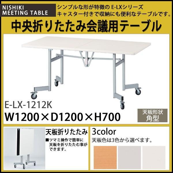 フライトテーブル フライトテーブル 折りたたみ (中央折畳式) キャスター付 E-LX-1212K W120×D1200×H70cm 角型 会議用テーブル ミーティングテーブル