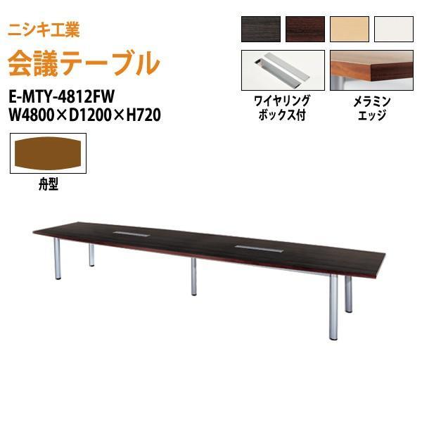 会議テーブル E-MTY-4812FW W4800xD1200xH720mm 配線ボックス付 舟型 会議用テーブル おしゃれ ミーティングテーブル 長机 会議室