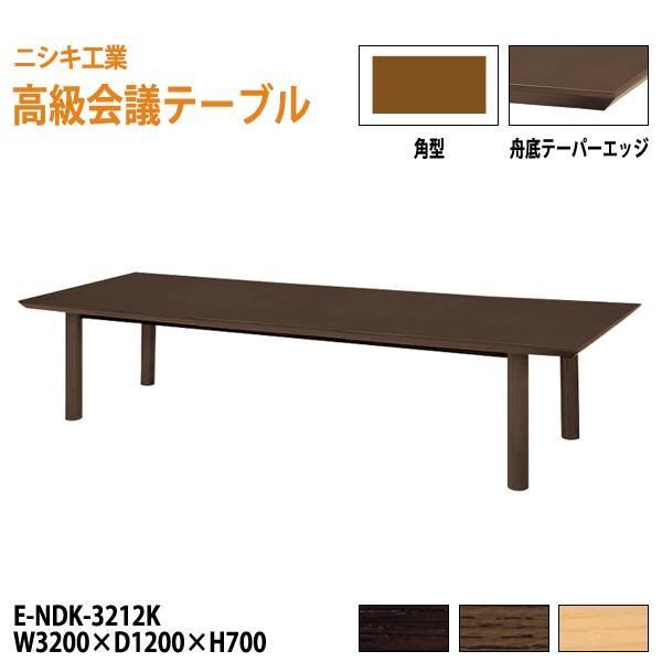 会議テーブル E-NDK-3212K (天板:角形) W320xD120xH70cm 会議用テーブル 会議用テーブル おしゃれ ミーティングテーブル 長机 会議室 打ち合わせ 会議机 事務所 大型