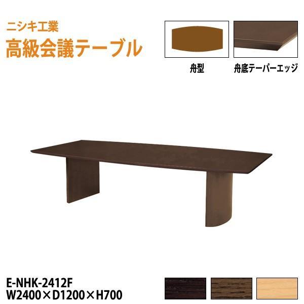 会議テーブル E-NHK-2412F (天板:舟形) W240xD120xH70cm 会議用テーブル おしゃれ ミーティングテーブル 長机 会議室 打ち合わせ 会議机 事務所 大型