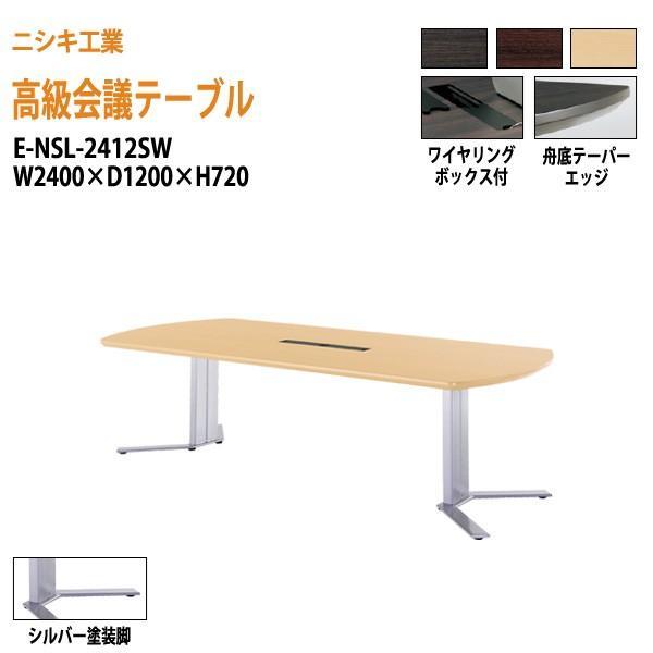 会議テーブル E-NSL-2412SW W240xD120xH72cm ワイヤリングボックスタイプ シルバー脚 会議用テーブル おしゃれ ミーティングテーブル 長机 会議室