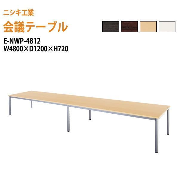 会議テーブル E-NWP-4812 W4800xD1200xH720mm 会議用テーブル おしゃれ ミーティングテーブル 長机 会議室 高級