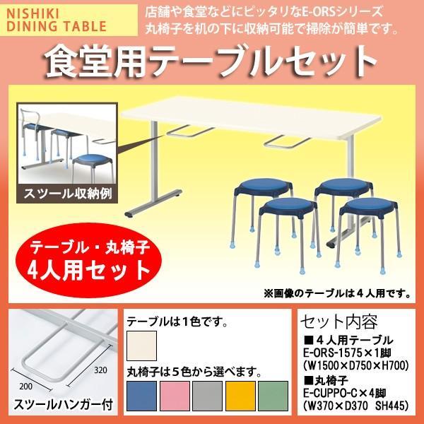社員食堂用テーブルセット 4人掛け 丸椅子 4脚 丸イス収納可能 E-ORS-1575-E-CUPPO-C-4テーブルE-ORS-1575(W1500xD750xH700mm)1台+丸いす(E-CUPPO-C)4脚