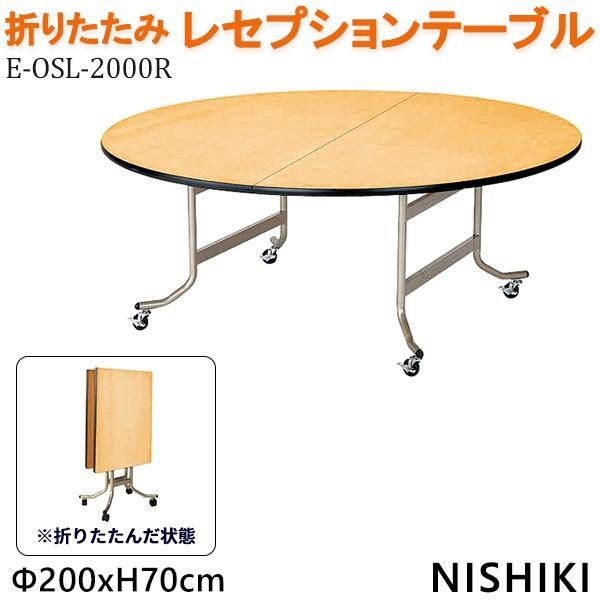 折りたたみレセプションテーブル[シナベニアタイプ] 折りたたみレセプションテーブル[シナベニアタイプ] E-OSL-2000R 2000φ×H700mm 送料無料(北海道 沖縄 離島を除く)