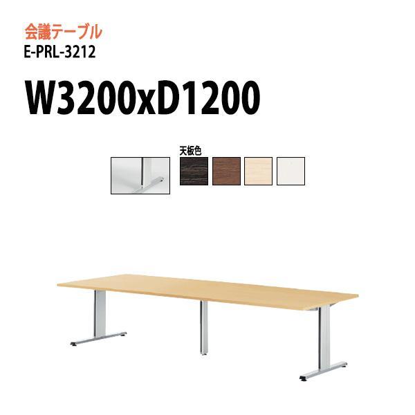 会議テーブル (配線を脚に収納) E-PRL-3212 W320xD120xH72cm スタンダードタイプ 会議用テーブル おしゃれ ミーティングテーブル 長机