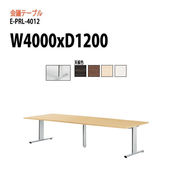会議テーブル (配線を脚に収納) E-PRL-4012 W400xD120xH72cm スタンダードタイプ 会議用テーブル おしゃれ ミーティングテーブル 長机
