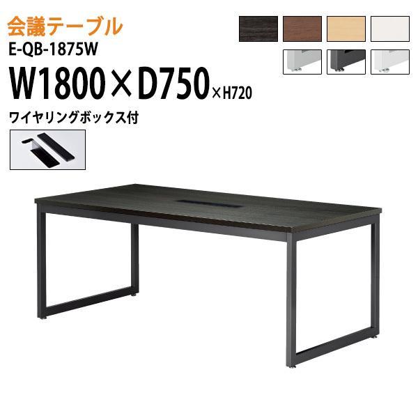 会議テーブル E-QB-1875W W180xD75xH72cm W180xD75xH72cm 配線ボックス付 会議用テーブル おしゃれ ミーティングテーブル 長机 会議室