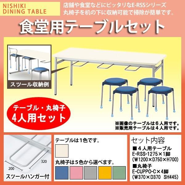 社員食堂用テーブルセット 4人掛け 丸椅子 4脚 丸イス収納可能 E-RSS-1275-E-CUPPO-C-4テーブルE-RSS-1275(W1200xD750xH700mm)1台+丸椅子(E-CUPPO-C)4脚