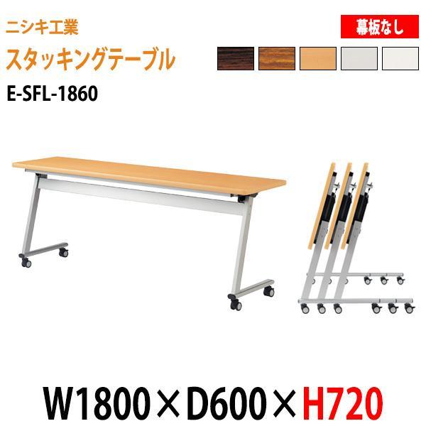 スタッキングテーブル 折りたたみ (天板跳上式) キャスター付 E-SFL-1860 W180×D60×H72cm パネルなし 会議用テーブル スタックテーブル