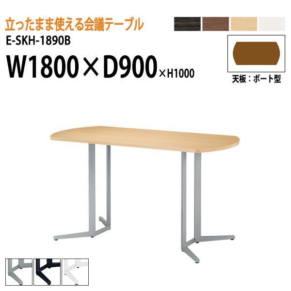 ミーティングテーブル ミーティングテーブル 高さ100cm E-SKH-1890B W180xD90xH100cm ボート型 会議テーブル おしゃれ 会議用テーブル 長机 立ったまま