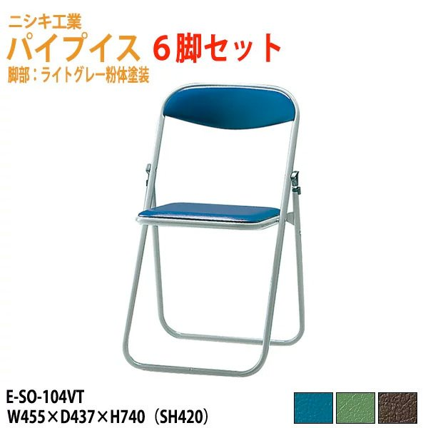 折りたたみチェアー E-SO-104VT-6 6脚セット W455×D437×H740mm 送料無料(北海道 沖縄 離島を除く) パイプイス 椅子 椅子 椅子 折畳 527