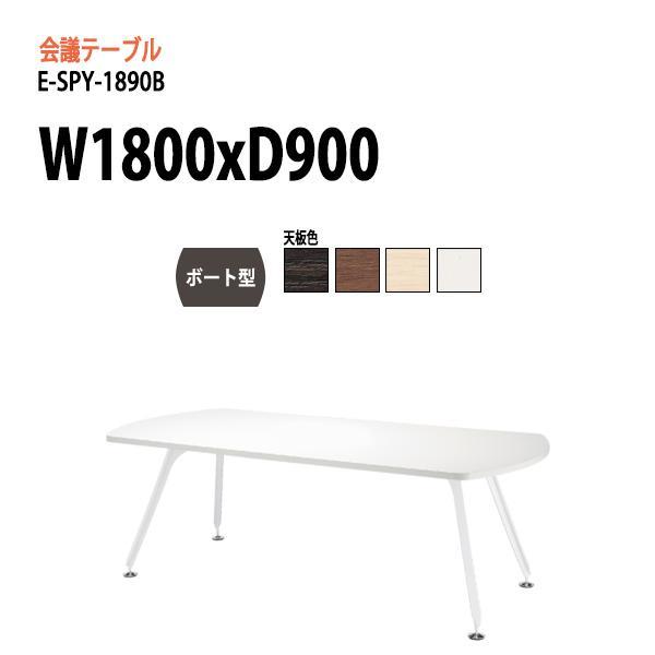 会議テーブル E-SPY-1890B W180xD90xH72cm ボート型 会議用テーブル おしゃれ ミーティングテーブル 長机 会議室