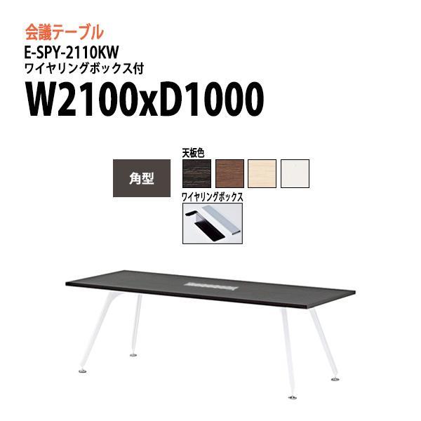 会議テーブル 会議テーブル E-SPY-2110KW W210xD100xH72cm 配線ボックス付 角型 会議用テーブル おしゃれ ミーティングテーブル 長机 会議室