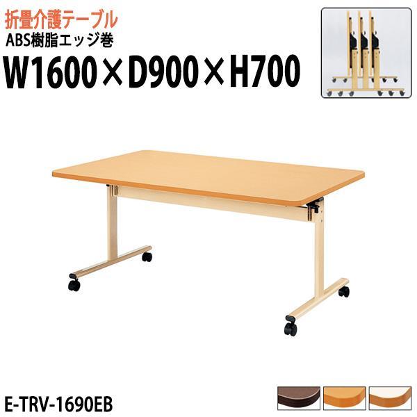 介護用テーブル E-TRV-1690EB W1600×D900×H700mm 福祉施設 医療施設 介護施設 病院 老人ホーム 食堂
