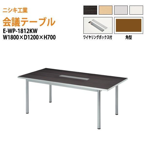 会議テーブル E-WP-1812KW W1800xD1200xH700mm 配線ボックス付 角型 会議用テーブル おしゃれ ミーティングテーブル 長机 会議室