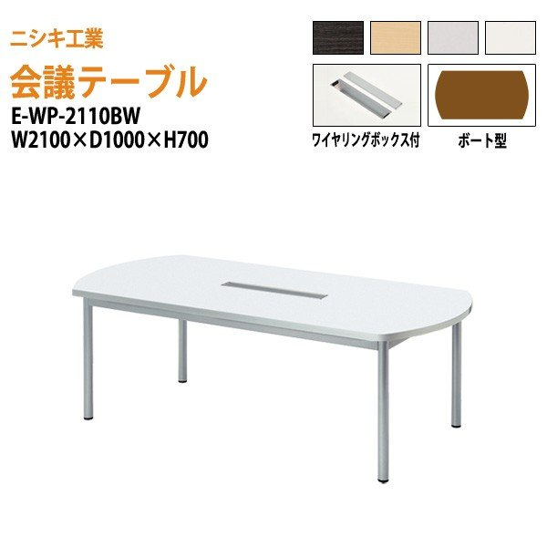 会議テーブル E-WP-2110BW W2100xD1000xH700mm 会議用テーブル おしゃれ おしゃれ ミーティングテーブル 長机 会議室