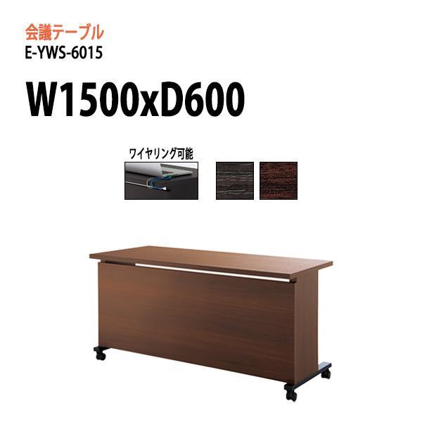 会議テーブル E-YWS-6015 W150xD60xH72cm 会議用テーブル おしゃれ ミーティングテーブル 長机 会議室 打ち合わせ 会議机 会議机 事務所
