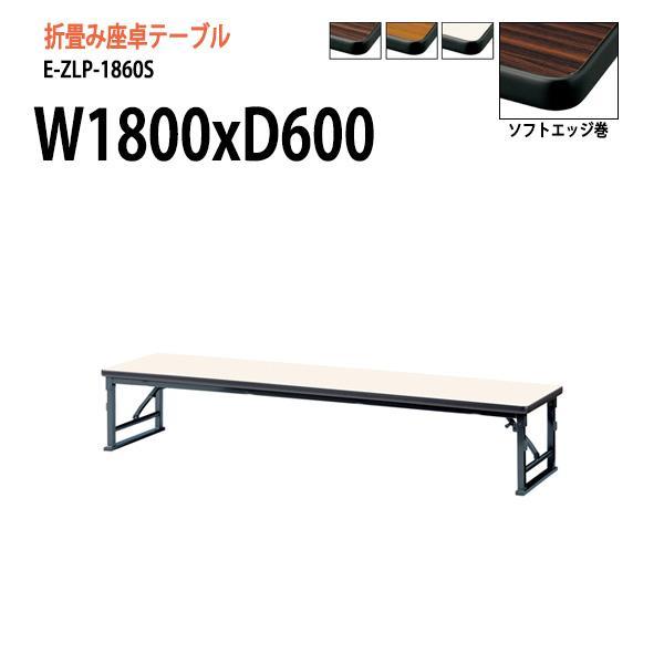 会議用折りたたみテーブル 座卓 E-ZLP-1860S W1800xD600xH330mm ソフトエッジ巻 角型 セレモニー レセプション 折畳 長机 座卓