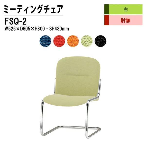 会議椅子 FSQ-2 W526xD605xH800mm 布張り C脚タイプ C脚タイプ ミーティングチェア 会議用イス 会議用いす