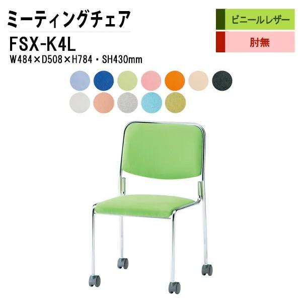 会議椅子 会議椅子 FSX-K4L W484xD508xH784mm ビニールレザー キャスター脚タイプ ミーティングチェア 会議用イス 会議用いす