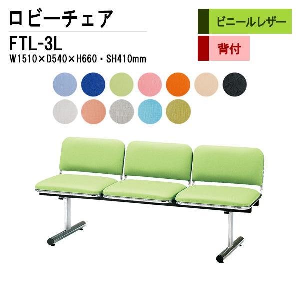 ロビーチェアー 背付 3人掛 FTL-3L FTL-3L ビニールレザー W151XD54XH66 SH41cm 病院 待合室 いす 廊下 店舗 業務用 長椅子