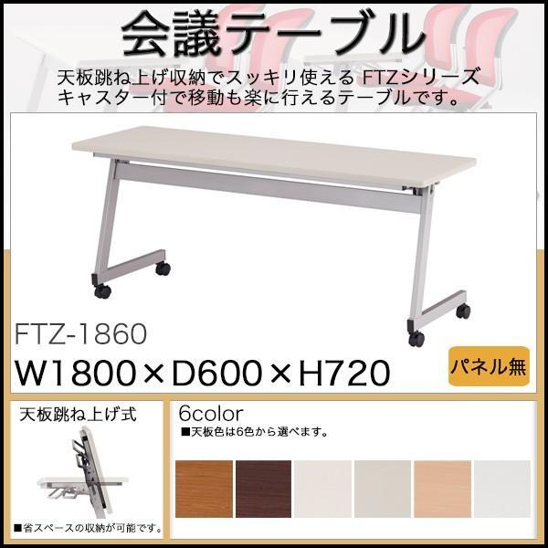 スタッキングテーブル 折りたたみ (天板跳上式) (天板跳上式) キャスター付 FTZ-1860 W1800xD600xH720mm スタッキング機能付 スタックテーブル 会議テーブル