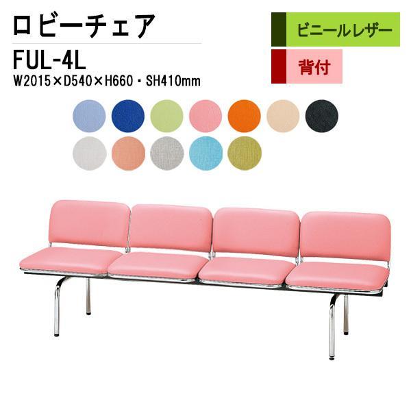 ロビーチェアー 背付 4人掛 4人掛 FUL-4L ビニールレザー W201.5XD54XH66 SH41cm 病院 待合室 いす 廊下 店舗 業務用 長椅子
