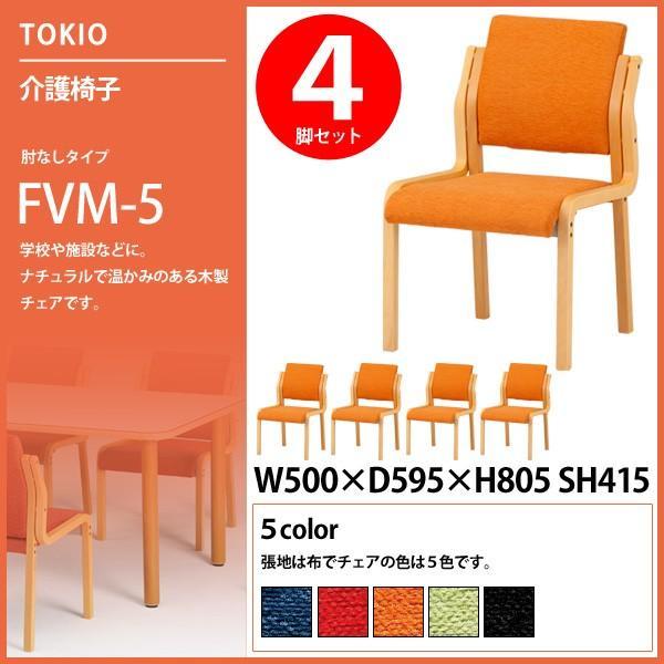 ダイニングチェア FVM-5-4 W50xD59.5xH80.5cm 布 肘なし 4脚セット 送料無料(北海道 沖縄 離島を除く) 木製椅子 介護椅子