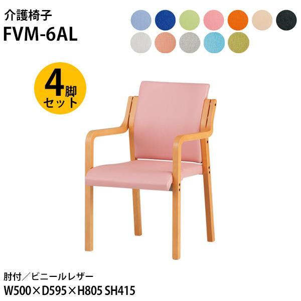 ダイニングチェア FVM-6AL-4 W50xD59.5xH80.5cm ビニールレザー 肘付 4脚セット 送料無料(北海道 沖縄 離島を除く) 木製椅子 介護椅子