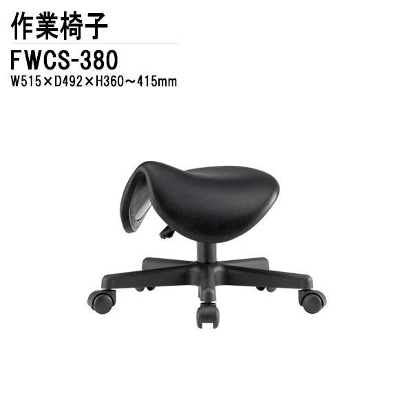 作業椅子 作業椅子 作業椅子 FWCS-380 W515xD492xH360〜415mm ビニールレザー 送料無料(北海道 沖縄 離島を除く) 作業用椅子 スツール e6f